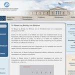 Ίδρυμα της Βουλής των Ελλήων