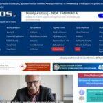esos.gr | Καθημερινή ηλεκτρονική εφημερίδα για την παιδεία