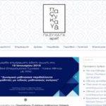 Πανελλήνιος Σύλλογος Καθηγητών Γαλλικής Γλώσσας
