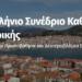 2η Ανακοίνωση 14ου Πανελλήνιου Συνεδρίου Καθηγητών Πληροφορικής