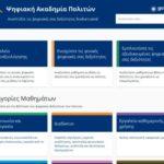 Ψηφιακή Ακαδημία Πολιτών - Gov.gr