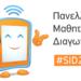 «Όλοι μαζί για ένα καλύτερο διαδίκτυο» – Πανελλήνιος σχολικός διαγωνισμός για την Ημέρα Ασφαλούς Διαδικτύου 2021