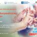 Πανελλήνιος Διαγωνισμός Μαθητικής Δημιουργίας με θέμα «Ηγέτες Ακεραιότητας του Αύριο»